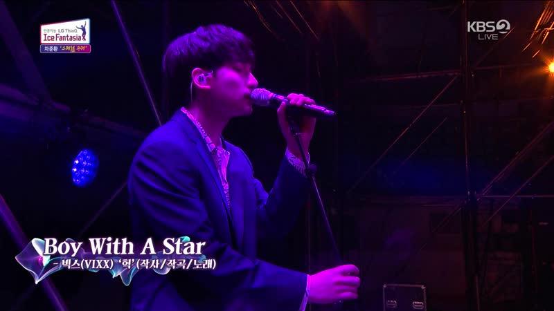  190420  Cha JunHwan Interview Boy With A Star ( with VIXX Hyuk) @ 2019 World Figure Skating Star Ice Show Ice Fantasia 2019