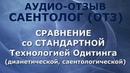 📶✅ СРАВНЕНИЕ Дианетический Саентологический одитинг и Метод Прямого Восприятия Отзыв САЕНТОЛОГА