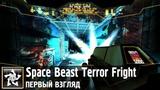 Space Beast Terror Fright Первый взгляд