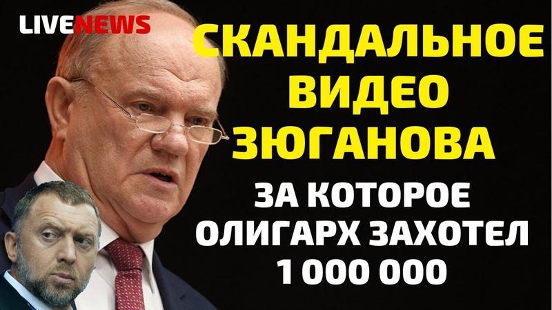 Видео Зюганова за которое Дерипаска захотел 1 000 000