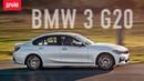 BMW третьей серии ― тест драйв с Никитой Гудковым