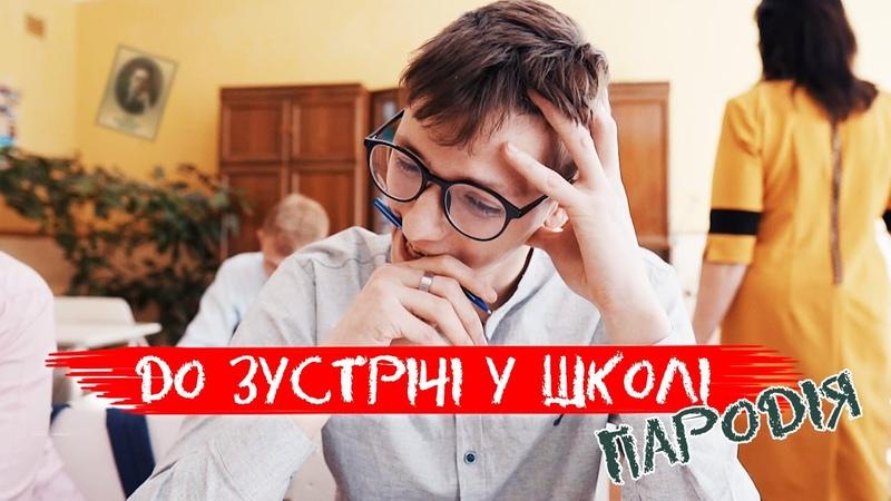 GAYAZOV$ BROTHER$ До встречи на танцполе Пародія До зустрічі у школі