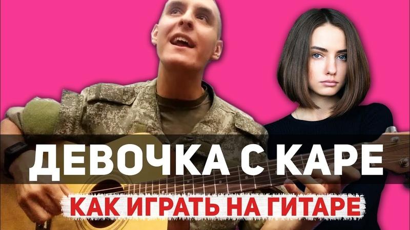 Как играть: МУККА - ДЕВОЧКА С КАРЕ на гитаре (Аккорды, бой, как петь, уроки игры на гитаре)