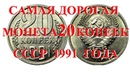 Сколько стоит самая дорогая монета ссср 20 копеек 1991 года без буквы Краткий обзор и цена