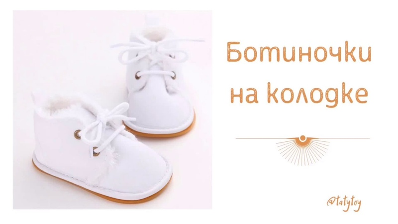 МК Обувь для куклы