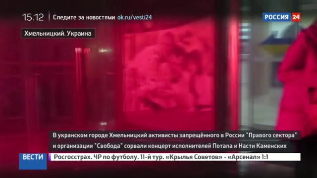 Новости на Россия 24 • Яйца и кровь: правосеки и свободовцы сорвали концерт Потапа и Насти