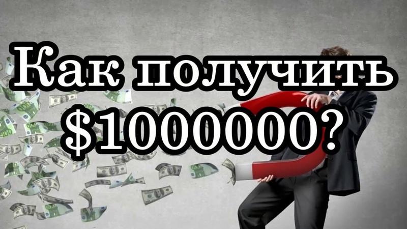 Как получить $1000000 «Искусство Принятия» Диалоги c Абрахамом