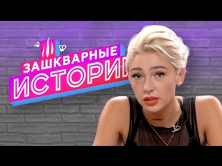ЗАШКВАРНЫЕ ИСТОРИИ 2 сезон: Настя Ивлеева