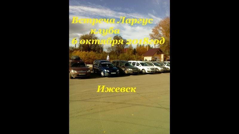 Встреча Ларгус клуб Ижевск 6 10 18