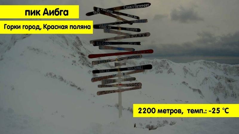 Гора Аибга, на Красной поляне. Из весны в зиму и обратно за 2 часа. Или зачем папа полез так высоко?