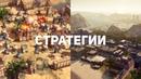 7 самых ожидаемых стратегий 2019 тольятти/тлт/игры/угар/красивая/прикол/ не секс,порно,сосет,минет