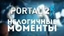НЕЛОГИЧНЫЕ МОМЕНТЫ PORTAL 2 | СИЛЬНО ИЗМЕНИЛАСЬ КОМНАТА ГЛАДОС