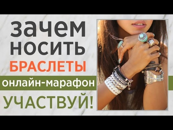 💎Почему женщины носят браслеты? Расскажет Академия Алма: как выбрать и что означает браслет.