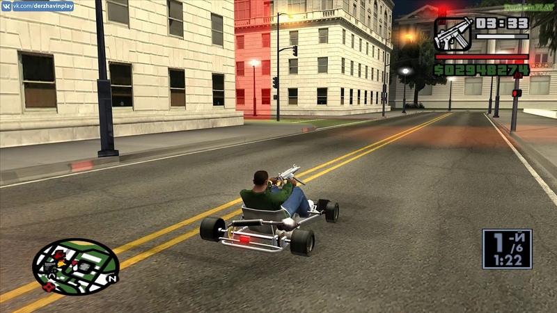 Прохождение GTA San Andreas на 100% - Гоночный турнир 12: Гоу-Гоу Карт