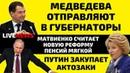 Медведева в Губернаторы | Матвиенко хочет жестче | Путин закупает автозаки