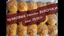 Невероятные ржаные булочки - как пух! Rye buns!