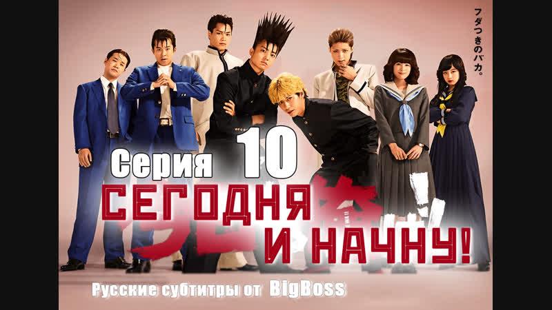 BigBoss Сегодня и начну Kyou kara Ore wa 10 10 рус саб
