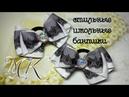 Стильные школьные бантики мк Stylish school bows diy Os elegantes escolares fitas