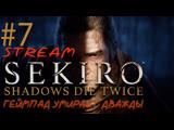 Sekiro Shadows Die Twice #7 - охота на карасей и батя Филин