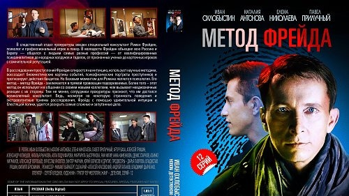 Посмотрите это видео на Rutube «Метод Фрейда.1.сезон.02.серия.(2012) Россия.»