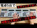 Evangelion Opening covered by Five calculators