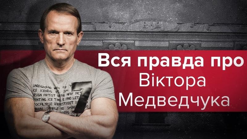 Хто такий Віктор Медведчук