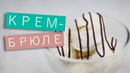 Мороженое крем-брюле / Рецепты и Реальность / Вып. 138