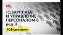 Заявка в банк на открытие лицевых счетов и подтверждение из банка в 1СЗУП ред. 3