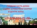 Ялта. Продам часть дома в центре с участком 3 сотки, под ремонт. Цена 7.3м. руб. 7-978-015-21-05