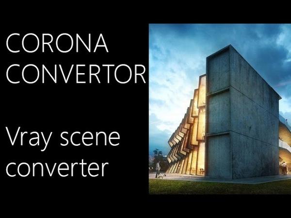3Ds Max. Проблемы с CORONA CONVERTOR и ошибки с vray scene converter