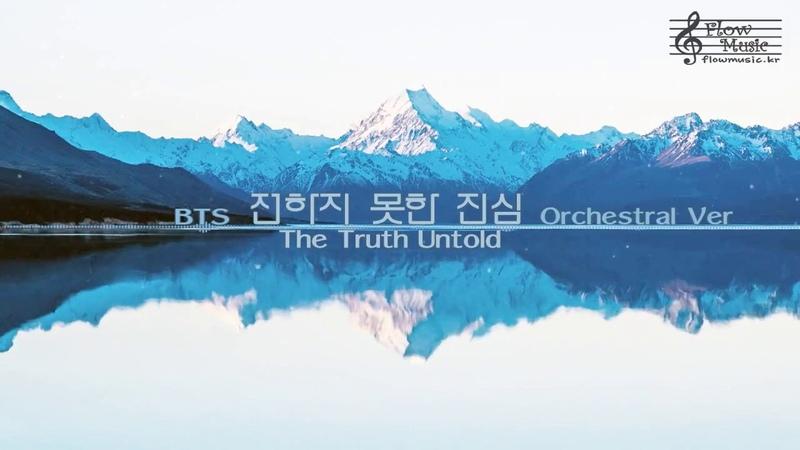 BTS - 전하지 못한 진심 (The Truth Untold) 오케스트라 버전 (Orchestral Ver)