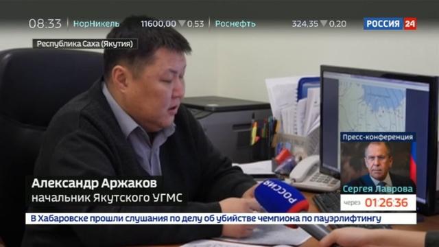 Новости на Россия 24 • Страшные морозы в Якутии привели к гибели людей
