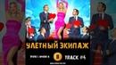 Сериал УЛЕТНЫЙ ЭКИПАЖ 2 сезон музыка OST 4 Vivre L'amour a Алексей Чадов Наталья Бардо