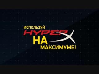 NAVI | HyperX | Вирусный ролик
