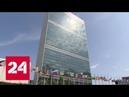 В Нью Йорке начинается Генассамблея ООН Россия 24