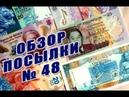 распаковка и обзор посылки с банкнотами №48 review and unboxing of parcel with banknotes 48