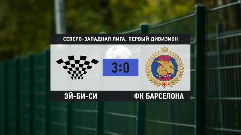 Общегородской турнир OLE в формате 8х8. XII сезон. Эй-Би-Си - ФК Барселона