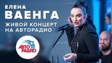 Впервые на Авторадио живой концерт Елены Ваенги