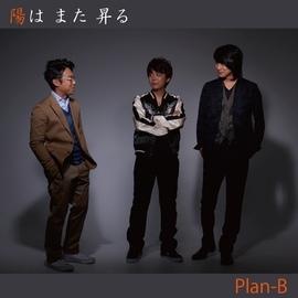 Plan B альбом The Sun Also Rises