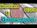 Приключения и коп монет с металлоискателем Нашел медаль и хабар, поиск монет в дикой природе