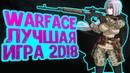САМАЯ КРУТАЯ ИГРА 2D18 | Warface