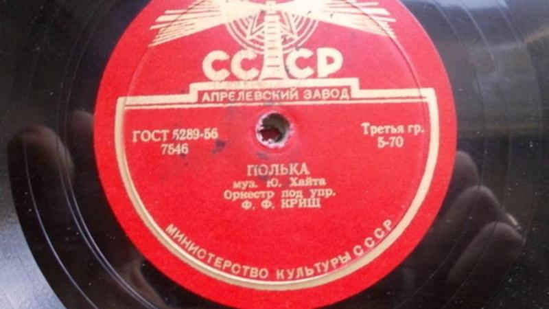Оркестр п у Ф Криша Полька Запись 1938 г