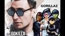 GOKILLA ft. GORILLAZ - FEEL GOOD Inc. [Пусть дело далеко не в том ]