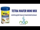 Корм Tetra Wafer Mini Mix