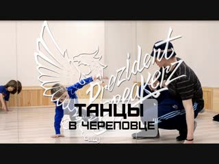 Посмотри душевное видео про нашу студию! Включи звук! :) Танцы в Череповце! Prezident Breakerz!