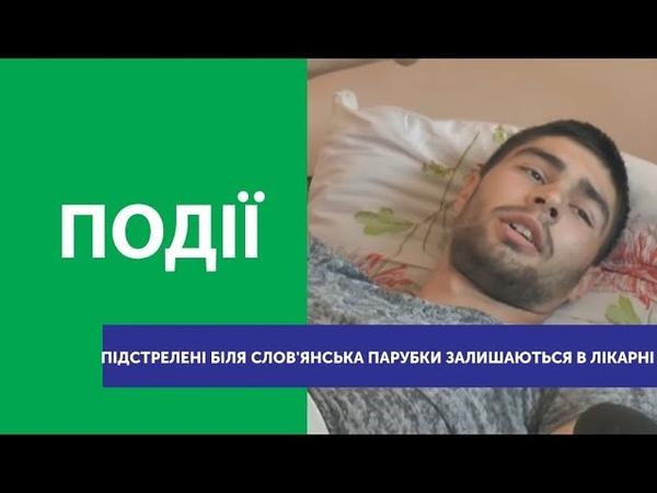 Підстрелені біля Словянська парубки залишаються в лікарні