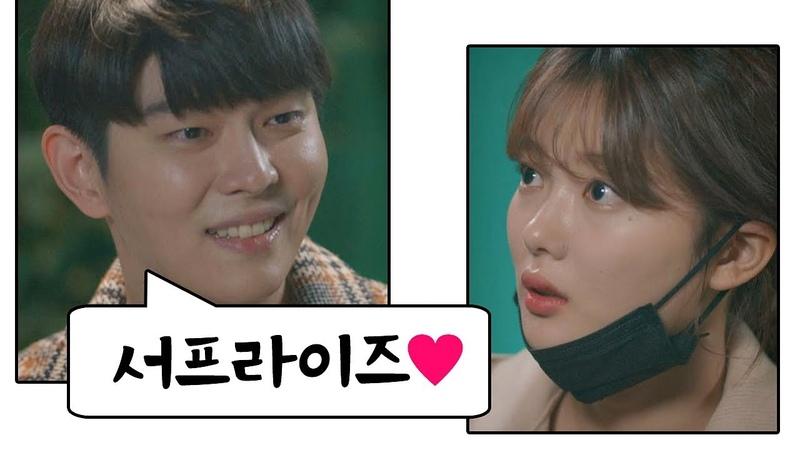 """김유정 Kim You-jung 만을 위한 서프라이즈 선물 """"내가 찾던 건 당신♡"""" 일단 뜨 4"""
