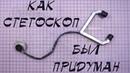 Как был придуман стетоскоп - Моменты озарения - Эп.7 (Джессика Орек - TED-Ed)