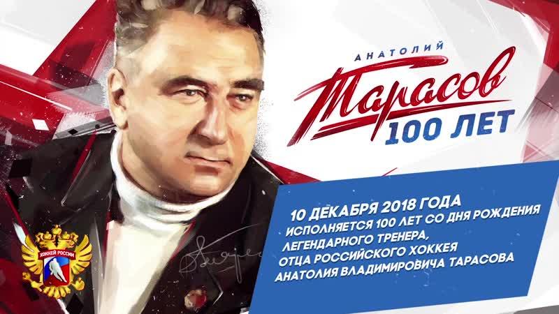 100 лет Анатолию Тарасову – Антон Слепышев