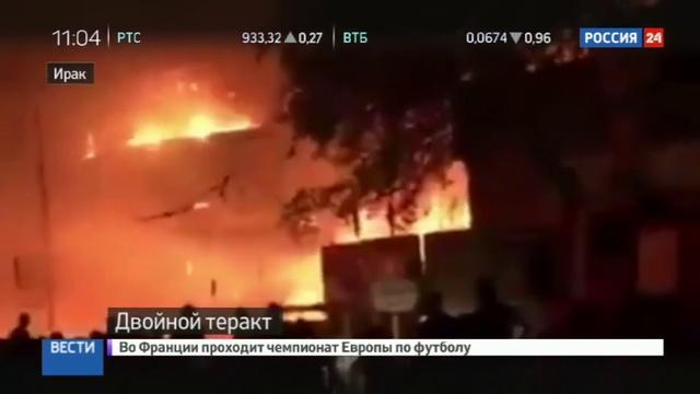Новости на Россия 24 • Теракт в Багдаде устроило ИГ: более 80 убитых и 100 раненых